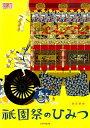 祇園祭のひみつ改訂新版 この1冊で祇園祭のすべてがわかる (月刊京都うんちくシリーズ) [ 白川書院 ]