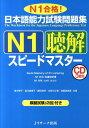 日本語能力試験問題集N1聴解スピードマスター N1合格! [ 青木幸子 ]