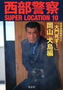 西部警察SUPER LOCATION(10)