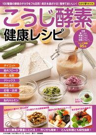 こうじ酵素健康レシピ (わかさ夢ムック 『わかさ』『夢21』特別編集)