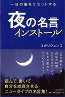 【バーゲン本】夜の名言インストール