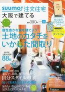 SUUMO注文住宅 大阪で建てる 2014年 07月号 [雑誌]