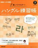 NHK テレビ ハングル講座 書いてマスター!ハングル練習帳 2014年 07月号 [雑誌]