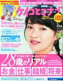 ケイコとマナブ関西版 2014年 07月号 [雑誌]