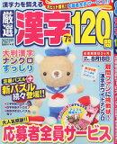 厳選漢字120問 2014年 07月号 [雑誌]