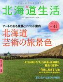 北海道生活 2014年 07月号 [雑誌]