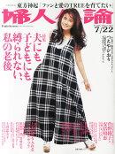 婦人公論 2014年 7/22号 [雑誌]