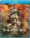 コール・オブ・ヒーローズ/武勇伝【Blu-ray】