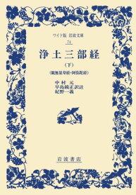 浄土三部経(下) 観無量寿経 (ワイド版岩波文庫) [ 中村元(インド哲学) ]
