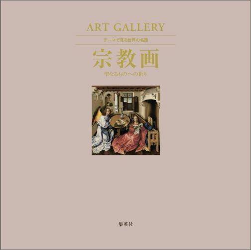 宗教画 聖なるものへの祈り ART GALLERY テーマで見る世界の名画 4 (ART GALLERY テーマで見る世界の名画) [ 小池 寿子 ]