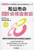 松山市の公立幼稚園教諭(2016年度版)