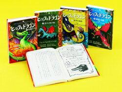 ヒックとドラゴン(全4巻)(第2期)