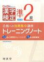 漢字検定トレーニングノート準2級新訂版 合格への短期集中講座 [ 増進堂・受験研究社 ]