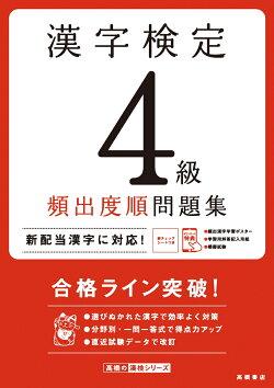 漢字検定4級〔頻出度順〕問題集