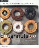 新装版 1day sweets ほんとうにおいしい生地でつくるドーナツレシピ77