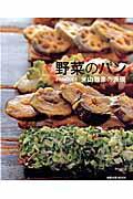 野菜のパン