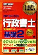行政書士完全攻略ガイド基礎(2010年度版 2)
