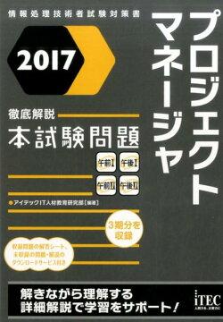プロジェクトマネージャ徹底解説本試験問題(2017)