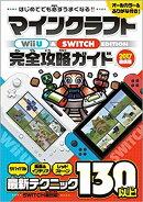 マインクラフト Wii U & SWITSH EDITION 完全攻略ガイド 2017最新版