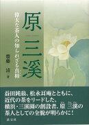 【バーゲン本】原三溪 偉大な茶人の知られざる真相