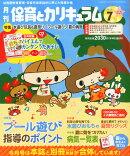 月刊 保育とカリキュラム 2014年 07月号 [雑誌]