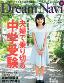 Dream Navi (ドリームナビ) 2014年 07月号 [雑誌]