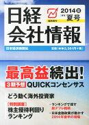 日経会社情報 2014年夏号 大判 2014年 07月号 [雑誌]