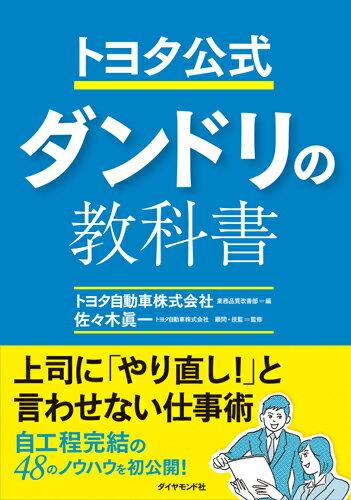 トヨタ公式 ダンドリの教科書 [ トヨタ自動車株式会社 業務品質改善部 ]