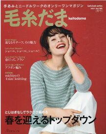 毛糸だま(Vol.189(2021 SP) 手あみとニードルワークのオンリーワンマガジン 春を迎えるトップダウン (Let's knit series)