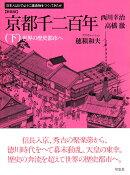 京都千二百年(下)新装版