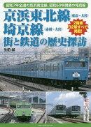 京浜東北線(東京〜大宮)埼京線(赤羽〜大宮)街と鉄道の歴史探訪