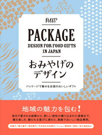 おみやげのデザイン パッケージで魅せる全国のおいしいギフト