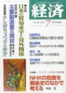 経済 2014年 07月号 [雑誌]