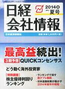 日経 会社情報 2014年 07月号 [雑誌]
