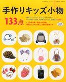 手作りキッズ小物133点 2014年 07月号 [雑誌]