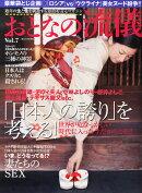 一個人別冊 おとなの流儀 vol.7 2014年 07月号 [雑誌]