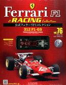 隔週刊 公式フェラーリF1&レーシングコレクション 2014年 7/30号 [雑誌]