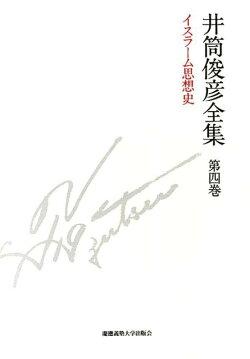 井筒俊彦全集(第4巻)