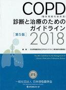 COPD(慢性閉塞性肺疾患)診断と治療のためのガイドライン(2018)第5版