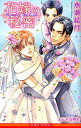 花嫁の秘密 (B-boy novels) [ 水瀬結月 ]