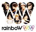 【予約】【先着特典】rainboW (初回盤B 2CD)(rainboW ステッカーB)