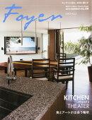 Home Theatre Foyer (ホームシアターホワイエ) Vol.66 2014年 07月号 [雑誌]