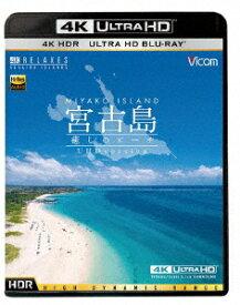 宮古島〜癒しのビーチ〜【4K ULTRA HD】