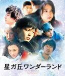 星ガ丘ワンダーランド プレミアム・エディション【期間限定生産】【Blu-ray】