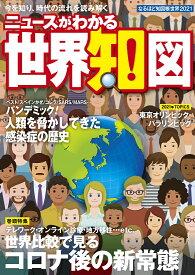 ニュースがわかる世界知図(2021) なるほど地図帳世界 巻頭特集:世界比較でみるコロナ後の新常態 [ 昭文社地図編集部 ]