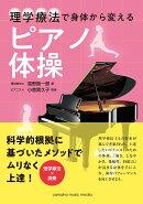 理学療法で身体から変える ピアノ体操