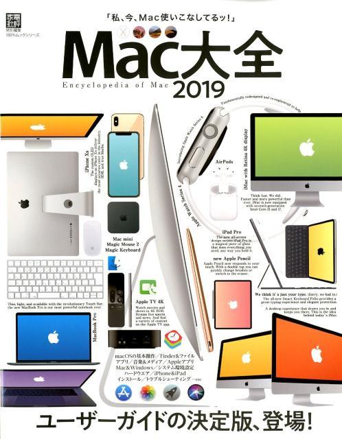 Mac大全(2019) (100%ムックシリーズ 家電批評特別編集)