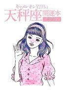 キャメレオン竹田の天秤座開運本(2020年版)