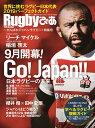 Rugbyぴあ〜がんばれジャパンラグビー!特集号 Go!Japan!! 世界に挑むラグビー日本代表2 (ぴあMOOK)