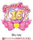 【楽天ブックス限定先着特典】プリティーシリーズ10周年記念「プリティーリズム」Blu-ray Box【Blu-ray】(2Lブロマイ…